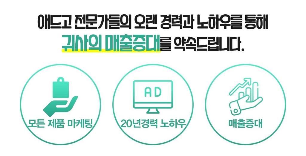 청주흥덕마케팅전문가광고대행사