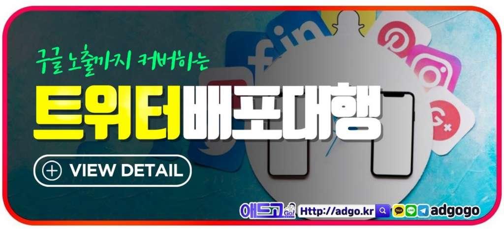 청주흥덕마케팅전문가트위터배포대행