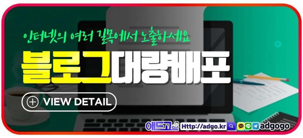 청주흥덕마케팅전문가블로그배포