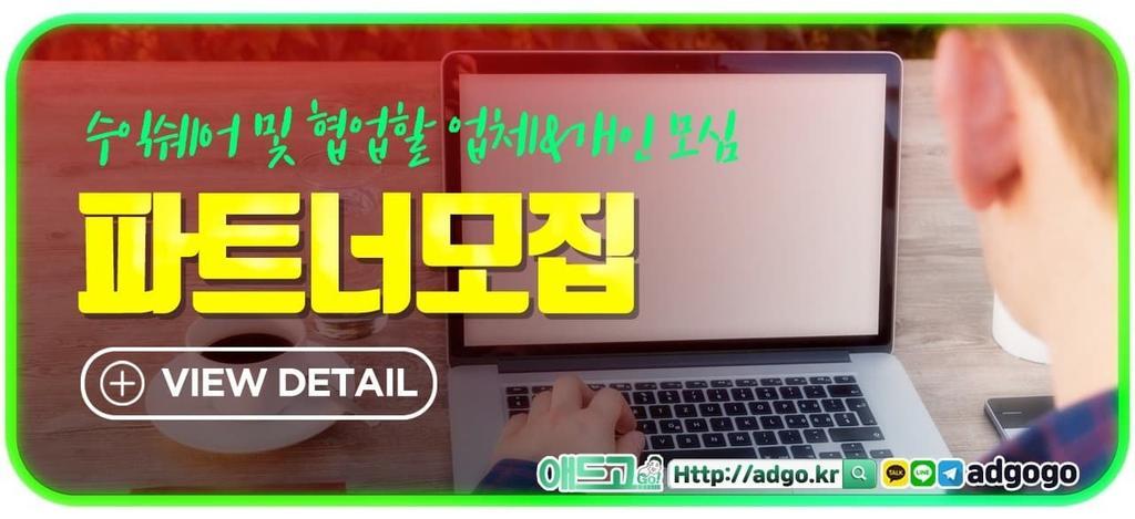 청주흥덕마케팅전문가파트너모집